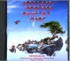 Anderson Bruford Wakeman Howe/Dialogue Demo & Works